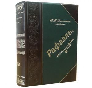 Рафаэль подарочная книга