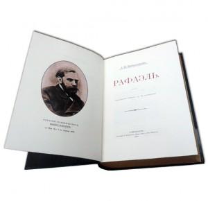 Разворот подарочного издания Рафаэль