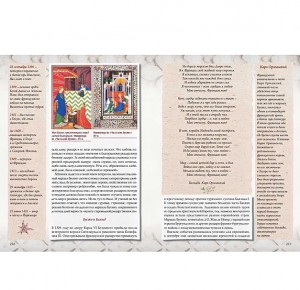 """Иллюстрации к подарочному изданию """"Рыцарство"""". Фото 9"""