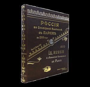 Россия на всемирной выставке в Париже в 1900 г.