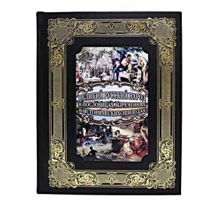 """""""Великий русский народ в пословицах, поговорках и исторических эпизодах"""" подарочный набор - фото 4"""