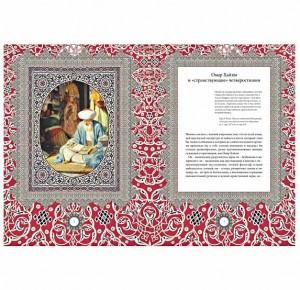 "Подарочная книга ""Омар Хайям. Рубайят"" - фото 3"