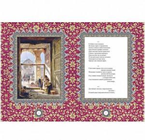 "Подарочная книга ""Омар Хайям. Рубайят"" - фото 4"