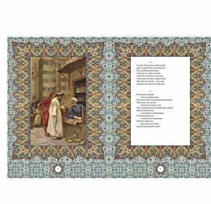 "Подарочная книга ""Омар Хайям. Рубайят"" - фото 5"