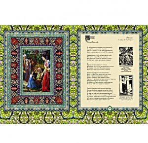 Разворот с иллюстрациями подарочной книги Рубаи. Фото 2