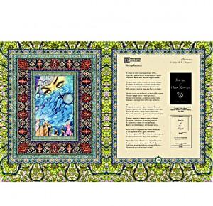 Разворот с иллюстрациями подарочной книги Рубаи. Фото 4
