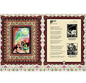 Разворот с иллюстрациями подарочной книги Рубаи. Фото 6