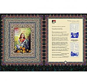 Разворот с иллюстрациями подарочной книги Рубаи. Фото 8