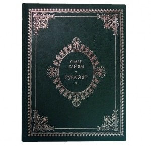 """""""Рубайят. Омар Хайям и персидские поэты X - XVI вв."""" подарочная книга"""