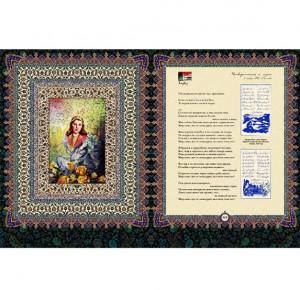 """Разворот подарочного издания книги """"Рубайят. Омар Хайям и персидские поэты X - XVI вв."""" - фото 10"""