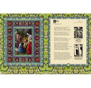 """Разворот подарочного издания книги """"Рубайят. Омар Хайям и персидские поэты X - XVI вв."""" - фото 4"""