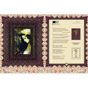 """Разворот подарочного издания книги """"Рубайят. Омар Хайям и персидские поэты X - XVI вв."""" - фото 5"""