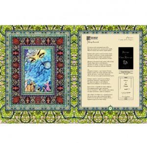 """Разворот подарочного издания книги """"Рубайят. Омар Хайям и персидские поэты X - XVI вв."""" - фото 6"""
