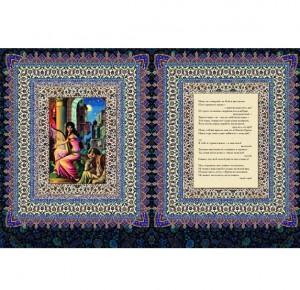 """Разворот подарочного издания книги """"Рубайят. Омар Хайям и персидские поэты X - XVI вв."""" - фото 7"""