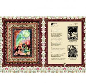 """Разворот подарочного издания книги """"Рубайят. Омар Хайям и персидские поэты X - XVI вв."""" - фото 8"""