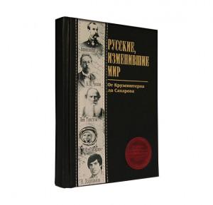 """""""Русские, изменившие мир"""" подарочная книга в кожаном переплете"""