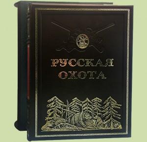 Дорогая книга Русская охота
