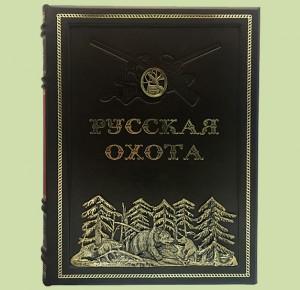 Русская охота - эксклюзивная книга