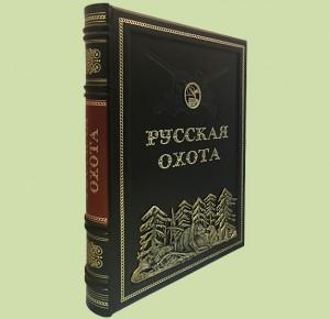 Книга в кожаном переплете Русская охота