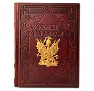 Русские полководцы подарочная книга - фото 1