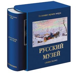 """""""Русский музей"""" подарочная книга"""