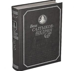 """Книги в кожаном переплете -  """"Ваш Салтыков-Щедрин"""" (серебро)"""