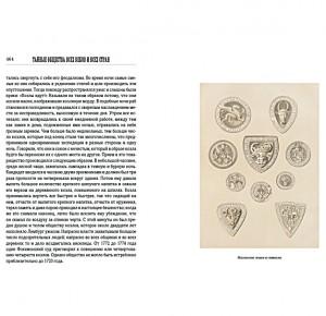 Иллюстрации к подарочному изданию Тайные общества всех веков и всех стран -фото 8