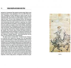 Иллюстрации к подарочному изданию Тайные общества всех веков и всех стран -фото 1