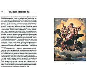 Иллюстрации к подарочному изданию Тайные общества всех веков и всех стран -фото 2