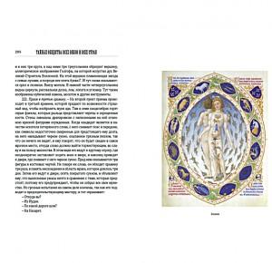 Иллюстрации к подарочному изданию Тайные общества всех веков и всех стран -фото 4