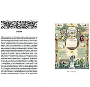 Иллюстрации к подарочному изданию Тайные общества всех веков и всех стран -фото 6