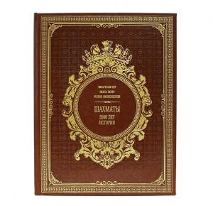 Подарочная книга Шахматы. 2000 лет истории - фото 1