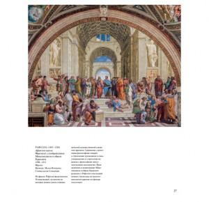 """Шедевры маньеризма. Музеи Италии"""