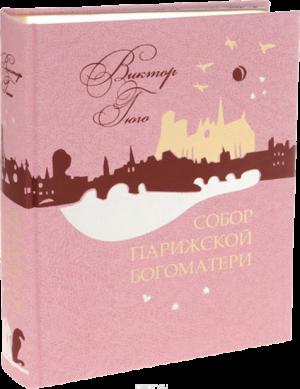 """Подарочная книга """"Собор Парижской богоматери"""""""