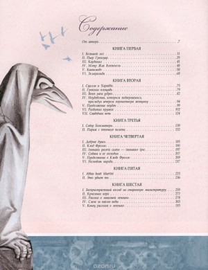 """Содержание подарочного издания """"Собор Парижской богоматери"""""""