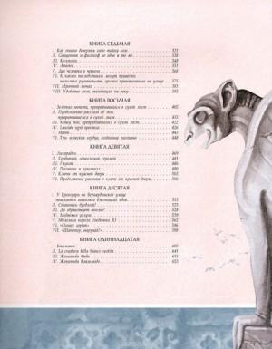 """Вторая часть содержания подарочной книги """"Собор Парижской богоматери"""""""