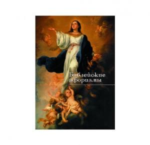 Фото из книги в кожаном ереплете «Сокровищница мудрости»