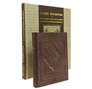 Подарочная книга Солнце Пресветлое