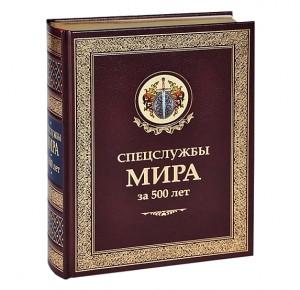 """Подарочное издание """"Спецслужбы мира за 500 лет"""""""