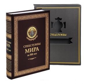 """""""Спецслужбы мира за 500 лет"""" подарочная книга"""