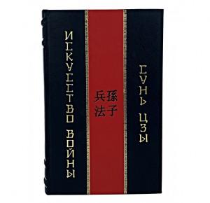 Обложка книги в подарочном наборе Сунь-Цзы. Искусство войны