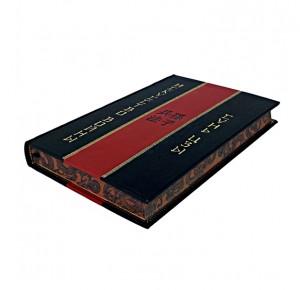 Сунь-Цзы. Искусство войны книга в подарочном наборе