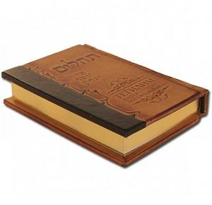 Подарочная книга Тегелим