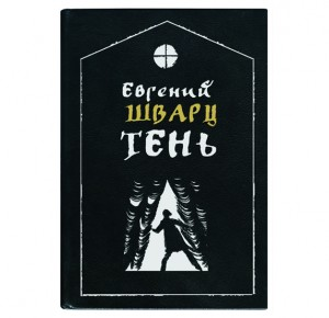 "Подарочное издание ""Тень"" Евгений Шварц"