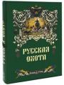 """""""Русская охота"""". Кутепов Н. И."""