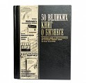 """""""50 Великих книг о бизнесе"""""""