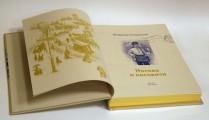 """""""Москва и москвичи"""" подарочная книга. Фото разворота 1"""
