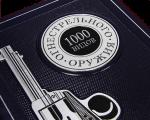 """Увеличенное изображение подарочной книги """"1000 видов огнестрельного оружия"""""""
