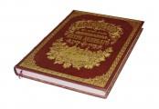 Дорогая книга Альбом 200-летнего юбилея императора Петра Великого