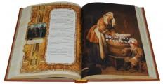 """Сокровищница мудрости"""" - подарочная книга с иллюстрациями"""